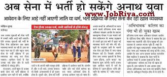 army bharti rally online registration recruitment rally