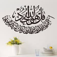 Islamic Home Decor by Compare Prices On Islamic Home Design Online Shopping Buy Low