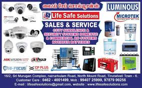 ls plus customer service life safe solutions photos tirunelveli pictures images gallery