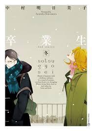 classmates book classmates book series by asumiko nakamura 中村 明日美子