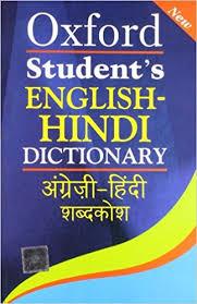 hindi english dictionary free download full version pc oxford student s english hindi dictionary english and hindi edition