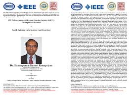 events bangalore section ieee geoscience and remote sensing