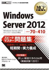 mcp教科書 windows server 2012 試験番号 70 410 スピードマスター