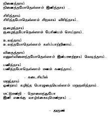 Wedding Quotes Tamil Wedding Invitation Wording Wedding Invitation Wording In Tamil