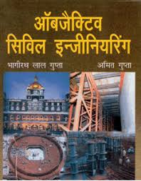 engineering book shops in delhi civil engineering objective type in buy now at