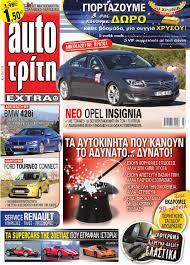atr 46 2013 by autotriti issuu