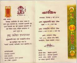 griha pravesh invitation card matter in english futureclim info