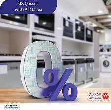use your credit card at al manea stores riyad bank بنك الرياض