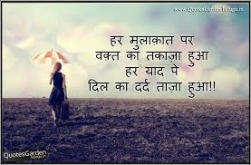 quotes shayari hindi love pics in shayri and quotes heart touching love quotes pyar