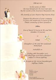 Samples Of Wedding Invitations Cards Sample Invitation Wedding Card Invitation Ideas
