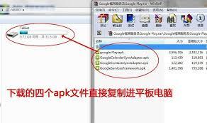 googlecontactssyncadapter apk 高手教你如何安装 play服务不闪退详细教程 白鲸出海