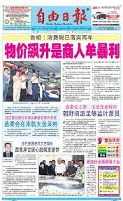 si鑒e de p鹹he mdn17627 by merdeka daily 自由日报 issuu