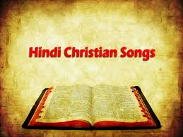 hindi christian all mp3 songs free download god grace