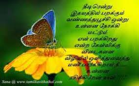 wedding wishes kavithaigal wedding pictures with tamil quotes quotes 4 you
