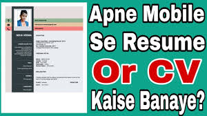 How To Make Resume For Job by Mobile Se Resume Kaise Banaye How To Make Resume For Job In