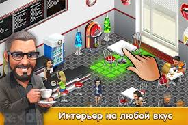cafe apk coffee shop cafe business sim 0 9 36 apk mod obb android