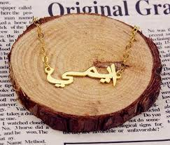 custom arabic name necklace saharagoldjewelry custom arabic name necklaces and bracelets