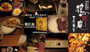 d馗orer sa cuisine 東京 新宿 雞匠庵lumine 1 新宿店 哈美食 美食販賣機 請投幣