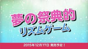 go go 575 psv 奇迹少女祭 官网放出第一弹pv高清版 游戏将于12月17日发售
