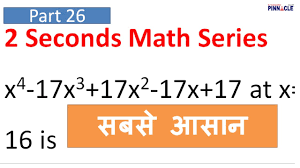 trick of the day i 2 seconds math tricks in hindi medium i ssc