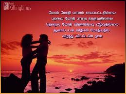Romantic Love Quotes by Most Beautiful Romantic Love Quotes In Tamil Tamil Killinglines Com