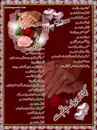 poetry romantic u0026 lovely urdu shayari ghazals baby videos photo