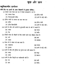 ncert solutions for class 6th hindi chapter 12 स स र