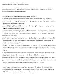 Certification Letter Of Endorsement Sample Bangladesh Police