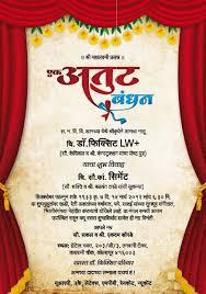 Marraige Invitation Cards Marriage Invitations Card Poem In Marathi Various Invitation