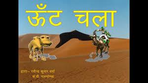 ut chala hindi video lesson for class ii youtube