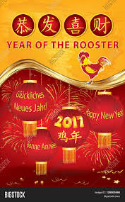 Happy New Year Business Card Chinese New Year Of The Rooster 2017 Business Printable Card In