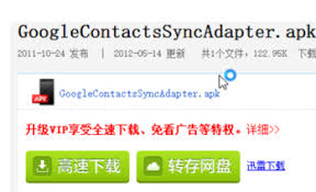 googlecontactssyncadapter apk 安卓手机安装 play失败怎么办 百度知道