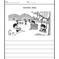 language hindi writing picture composition 02 pictures