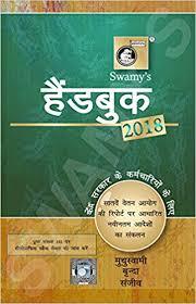 buy swamy u0027s handbook for cgs 2018 hindi with diary 2018 free as