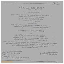 wedding quotes kannada wedding invitation unique wedding invitation kannada kannada