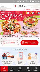 les r鑒les d hygi鈩e en cuisine 小僧寿し サン電子と共同企画 開発した公式アプリを配信開始 持ち帰り