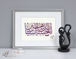 Islamic Wall Art U0026 Canvas by Islamic Art Archives Mahref Arabic Calligraphy And Islamic Wall Art