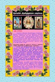 tamil catholic page france