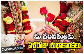 wedding wishes quotes for family happy marriage day greetings in telugu with images 2961
