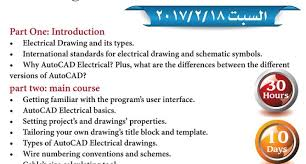 autocad electrical for control u0026 power circuits drawings