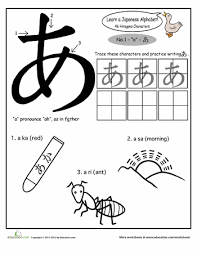 japanese alphabet hiragana alphabet the japanese and worksheets