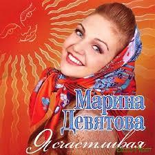 Жанна Девятова - Я потрясающе счастливая (2011) lossless - 1324153564_axwrbzrkdsqikv1