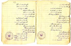 Ottoman Poetry A Soldier S Ladino Poems Of Ottoman Pride Uw Stroum