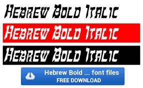 hebrew tattoo fonts 30 results free download hebrew tattoo