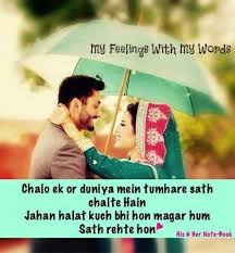 wedding quotes in urdu 132 best images on dairy dear diary and