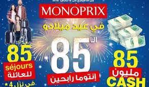 siege social monoprix monoprix le leader de la grande distribution en tunisie fête