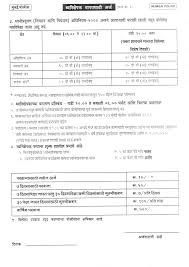 Curriculum Vitae Resume Definition by Application Letter Format In Marathi