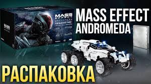 nomad mass effect распаковка коллекционного издания mass effect andromeda u2014 видео