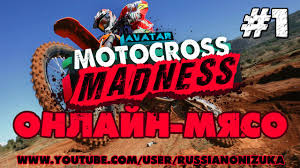 motocross madness 3 motocross madness онлайн мясо 1 гонка начинается youtube