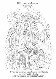 orthodox christian coloring pages orthodoxy pinterest
